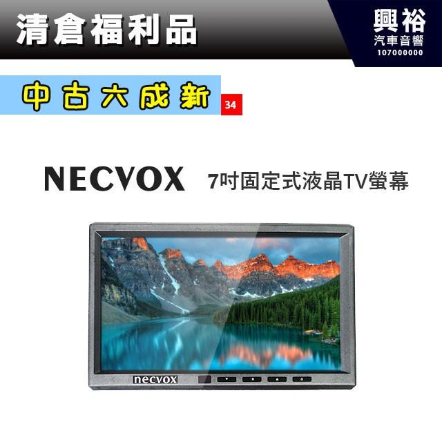 ☆興裕☆(34)【NECVOX】7吋固定式液晶TV螢幕 *