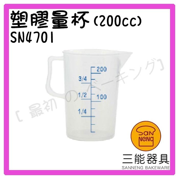 [ 最初 の ベーキング]三能器材SN4701塑膠量杯(200cc) 量杯 定量杯 200cc量杯 塑膠杯 烘焙工具
