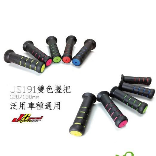 【JS】191 二代雙色肥腸握把 120mm