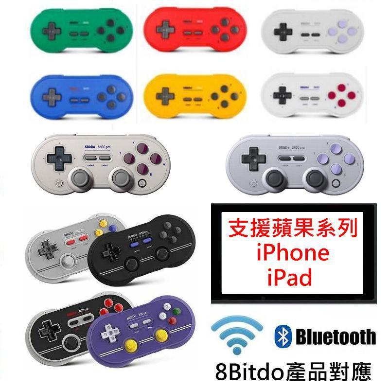 8Bitdo 八位堂  支援iOS13 灌籃高手  SN30 PRO / N30 PRO2 藍芽無線震動手把【魔力電玩】