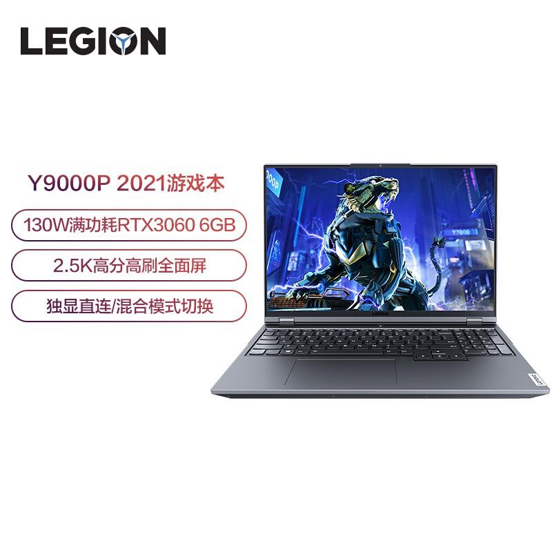 【旗艦-台灣發貨】聯想(Lenovo)拯救者Y9000P 16英寸遊戲筆電(十一代i7-11800H 16G 512G