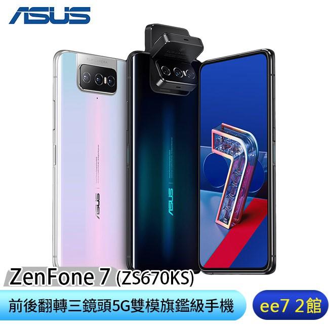 ASUS ZenFone 7 (ZS670KS 8G/128G)翻轉三攝5G雙模旗鑑手機 ee7-2