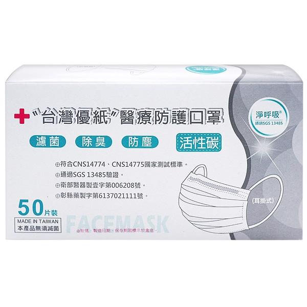 台灣優紙 醫用活性碳成人口罩(50枚)【小三美日】D370222