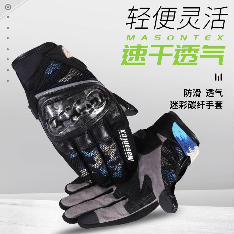 金克斯百貨-Masontex騎行手套迷彩碳纖防滑透氣可觸屏 戶外運動裝備