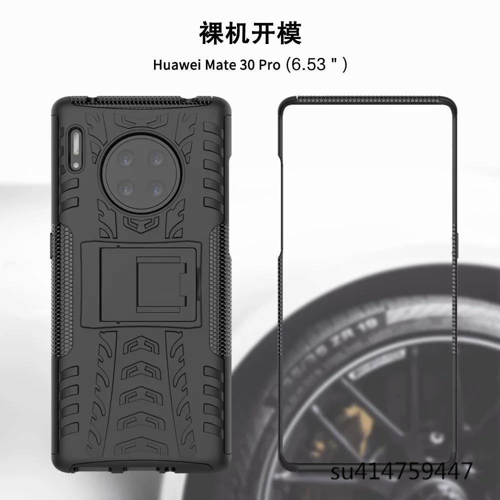 華為mate30Pro手機殼 帶支架 mate30Pro 5G手機殼 輪胎紋 軟殼 硬殼 mate30 5G 防摔殼
