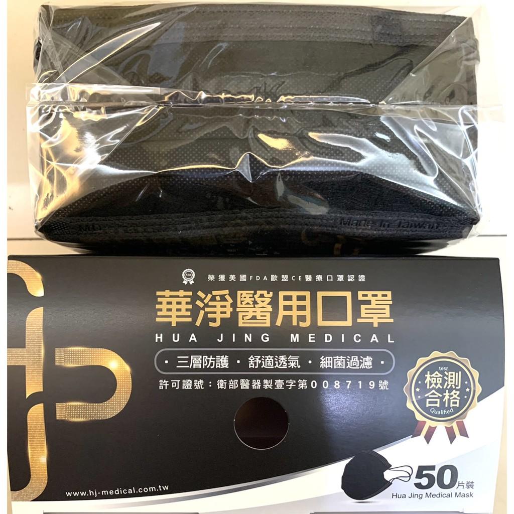 華淨成人醫療口罩50片(黑色口罩)