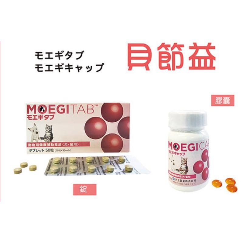 有貨歐~ ❤️愛醬小館❤️ 日本共立製藥 貝節益 膠囊 30粒 錠劑 50顆 綠貽貝/寵物關節保養