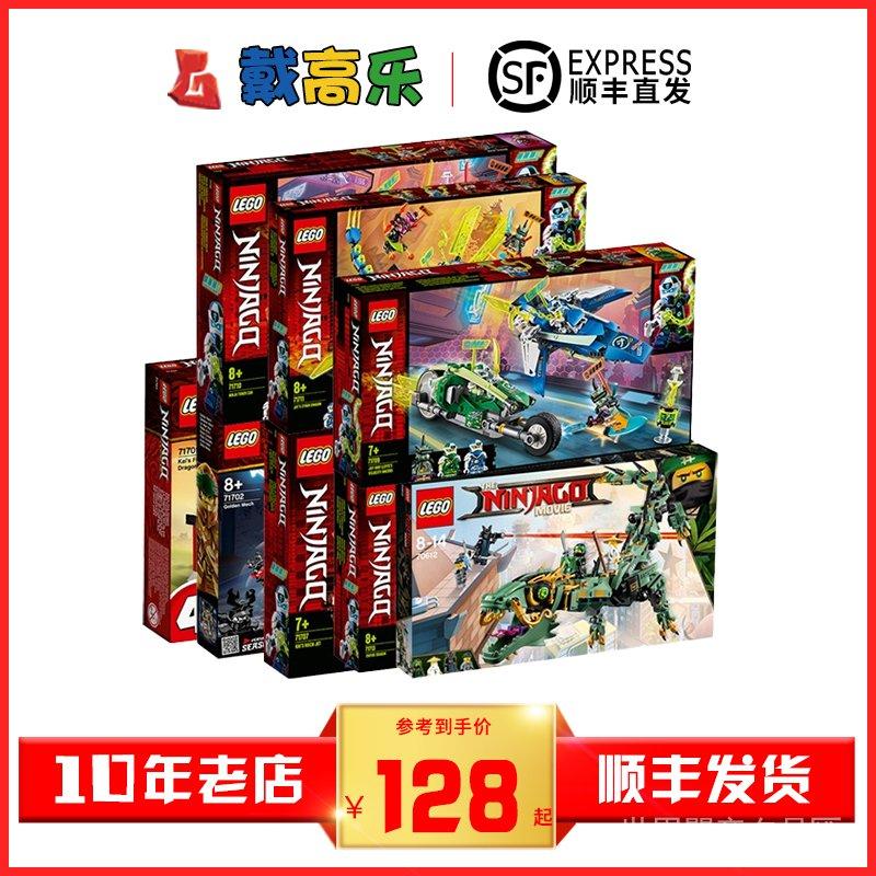 樂高71701/71702/71707/71709/71710/71711/71713/70612積木玩具