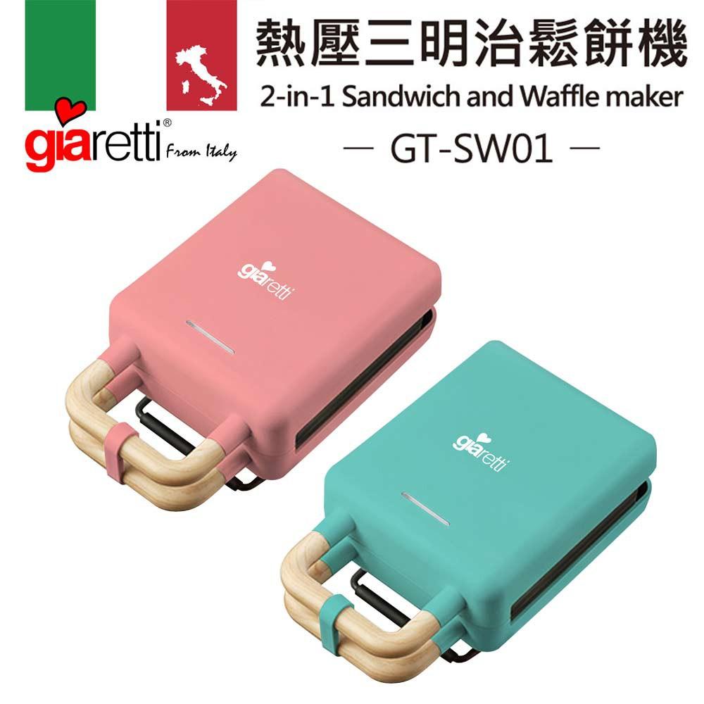 【義大利Giaretti 珈樂堤】熱壓三明治鬆餅機(GT-SW01)