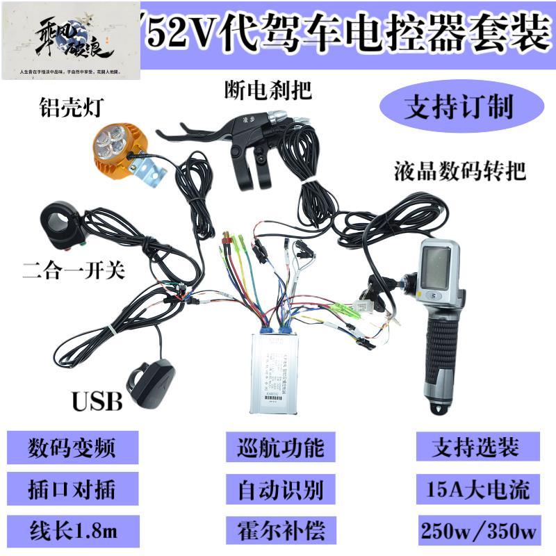 代駕電動車控制器轉把加速器套裝LED大燈36v/48v鋰電控制器套裝全家福優選店