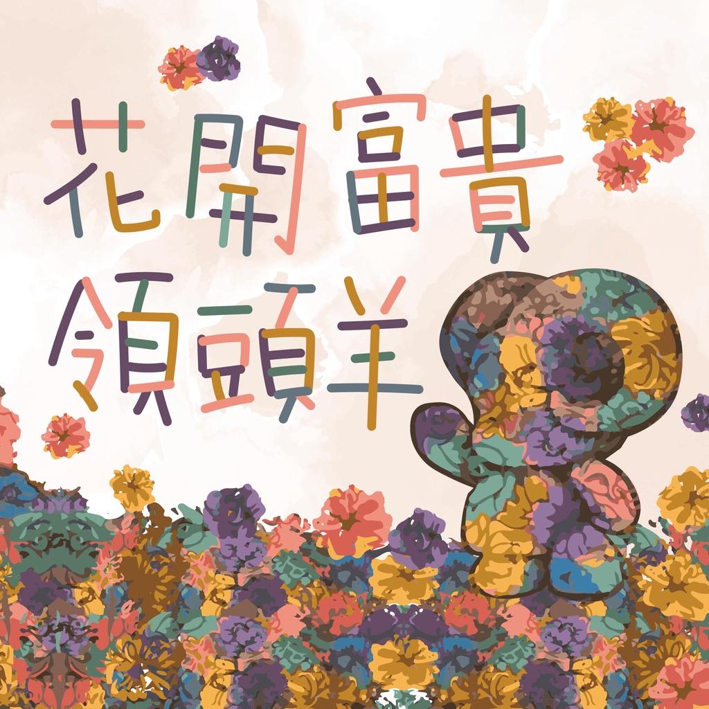 【晉沛】藝術時尚成人防護型平面口罩10入/盒- 花開富貴~領頭羊!