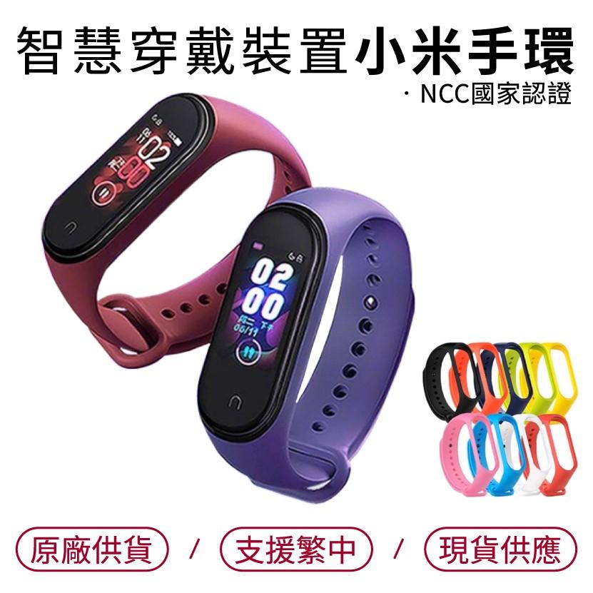 【小米手環4錶帶】小米手環 智慧穿戴裝置 運動手環 LINE 錶帶 智慧手錶 智能3C配件 米家 小米智慧手環 手錶