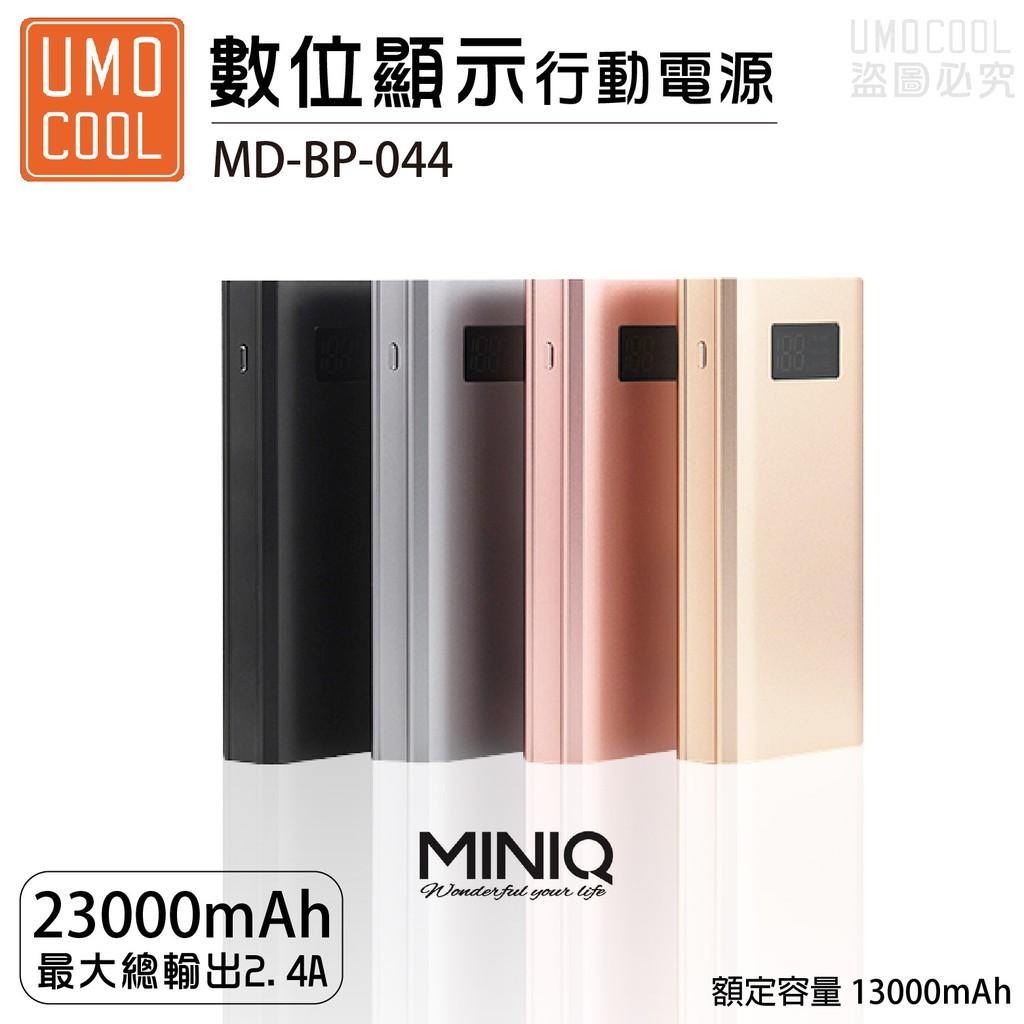 MINIQ MD-BP-044 23000mAh 數位顯示 行動電源 雙USB 優膜庫 【免運】