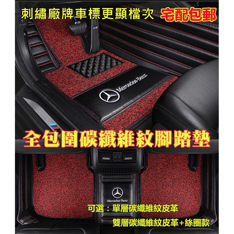 碳纖紋汽車腳踏墊3-Series Sedan E46 E90 318i 320i 323i 330i 328I踏墊腳墊