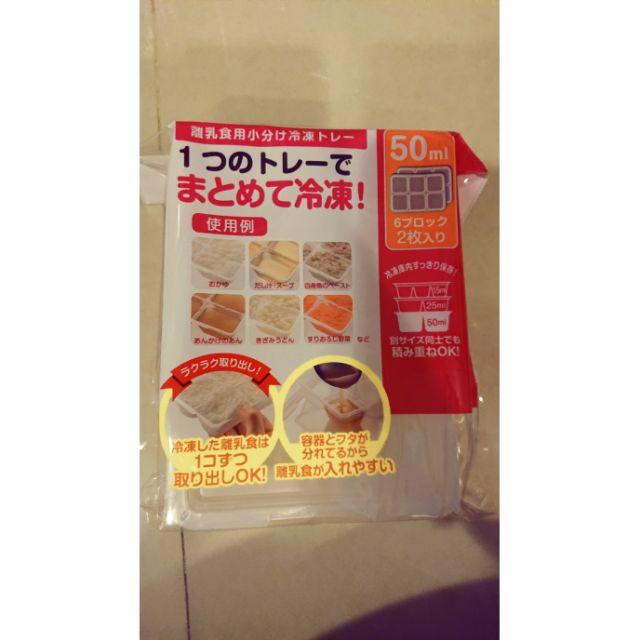 離乳食冷凍容器