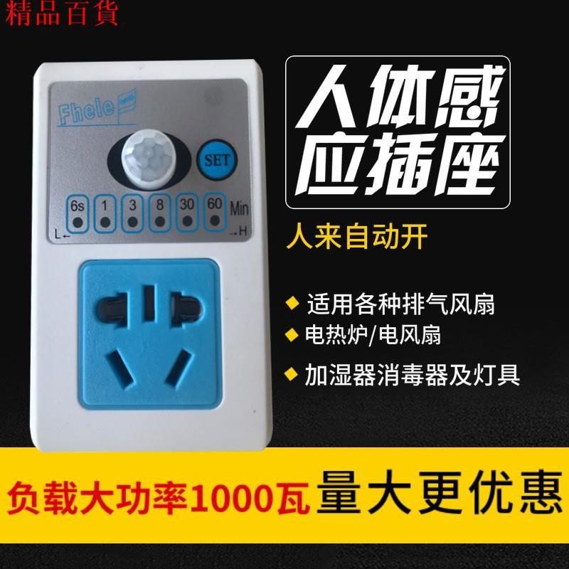 【人體感應插座】消毒器感應插座 人體紅外線智能家用電熱扇感應插座 電暖爐感應插座 延時開關 過道燈感應插座