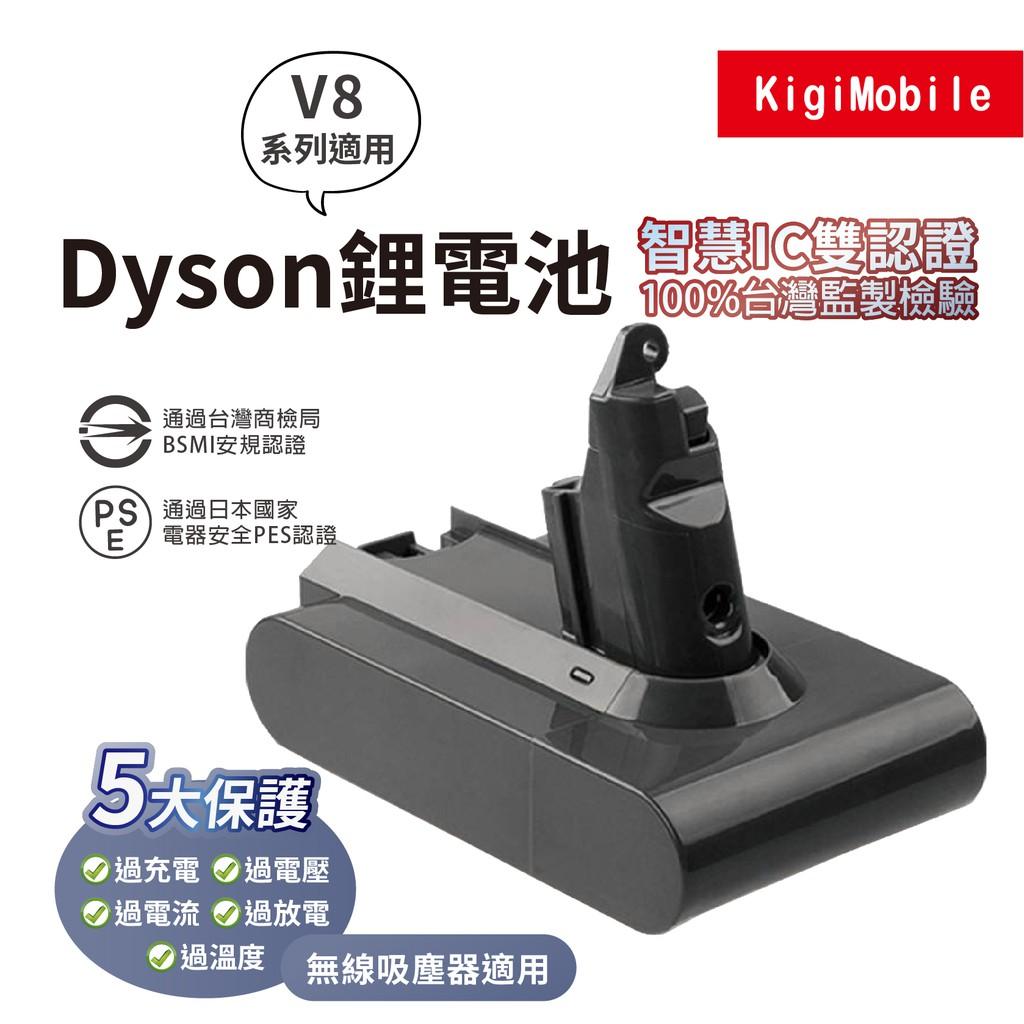 Dyson【台灣製有保固 戴森V8系列吸塵器全新鋰電池】3000mah DC8230 Absolute 認證電池 自換價