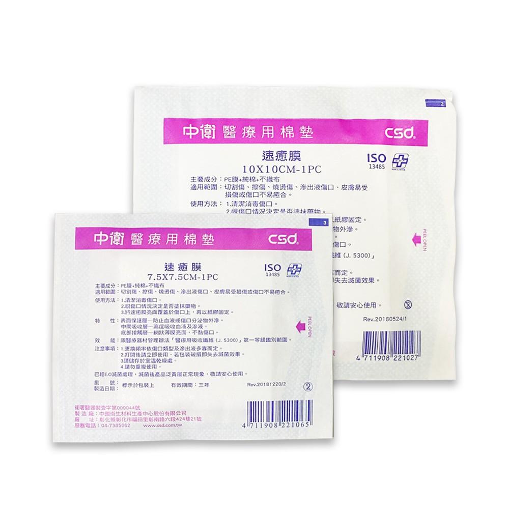 中衛 CSD 醫療用棉墊 滅菌速癒膜