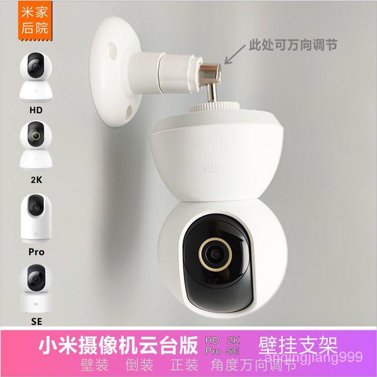 現貨🌟小米攝像機頭2K支架雲台版Pro上墻壁掛SE固定旋轉卡扣攝像頭支架 支架 固定架 底座 攝像頭 壁掛架 墻壁支架