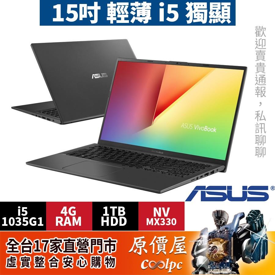ASUS華碩 X512JP-0091G1035G1【星空灰】i5-1035G1四核心/15.6吋筆電/原價屋