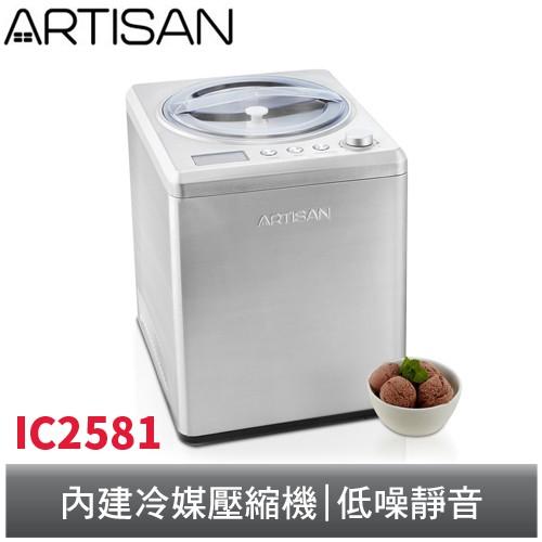 ARTISAN 數位全自動2.5L冰淇淋機 IC2581 奧的思 (全店免運刷卡)