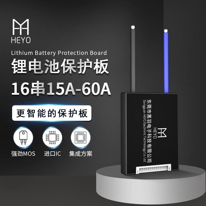 ♛熱銷♝黑羽16串鋰電池保護板三元60v 18650磷酸鐵鋰48v 32650同口帶均衡.AB911