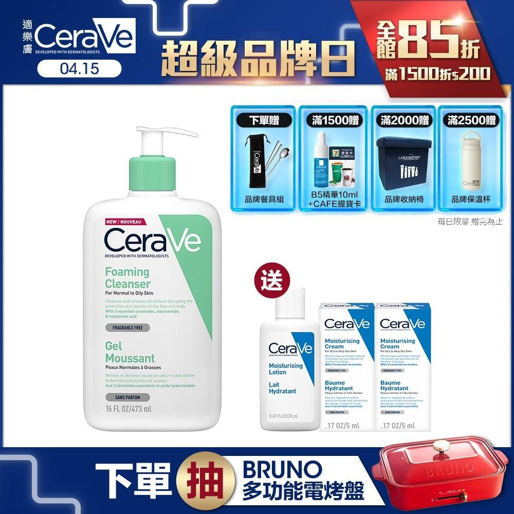 CeraVe適樂膚 溫和泡沫潔膚露 473ml 溫和清潔保濕4件組 泡沫質地 官方旗艦店