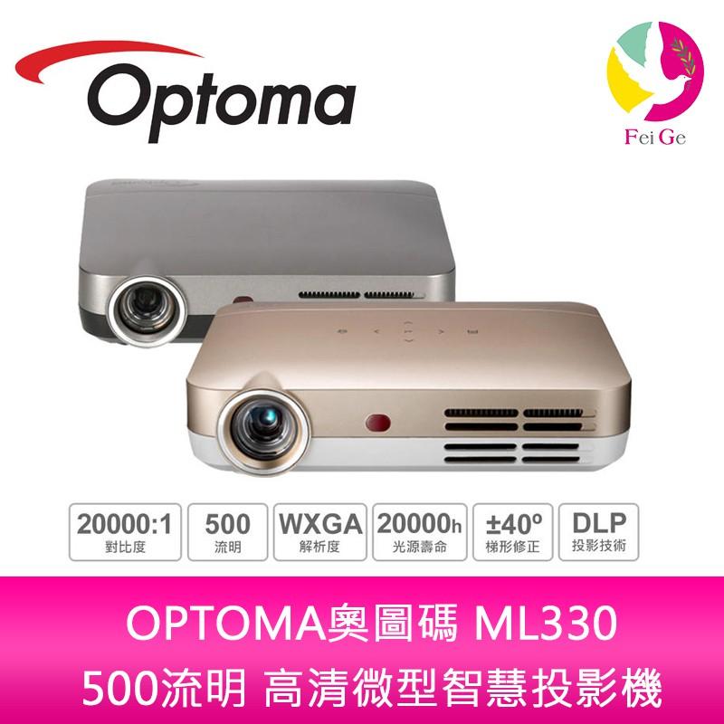 OPTOMA 奧圖碼 ML330 500流明高清微型智慧投影機 公司貨 保固2年