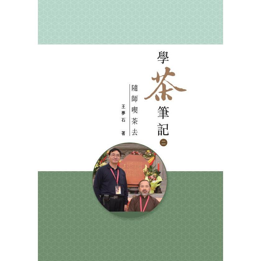 《學茶筆記(二)-隨師喫茶去》/王夢石
