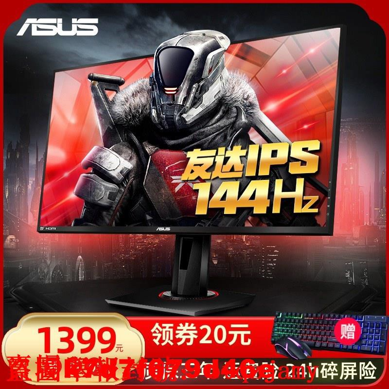 ASUS華碩 25英寸IPS小金剛144HZ電競顯示器VG259Q游戲吃雞高清ps4臺式液晶電腦友達屏幕壁掛27旋轉24