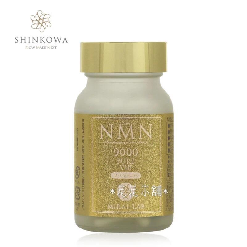 日本直郵 新興和 NMN9000 高濃度機能營養食品 60粒/瓶