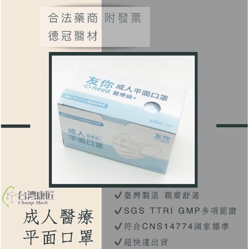 [現貨]MIT 台灣康匠 友你Uneed 成人醫療平面口罩 附發票