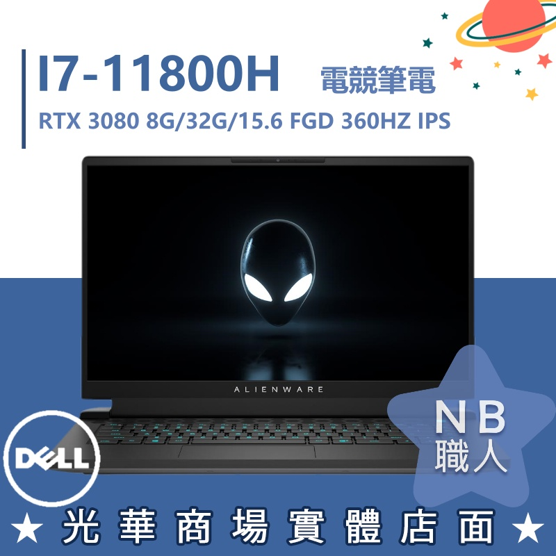 【NB 職人】I7/32G 外星人電競 RTX3080 8G 戴爾DELL 筆電 月球暗面 ALWA15M-R2888W
