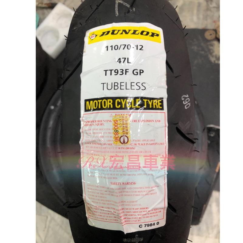 永承車業🌈 全新 Dunlop 登祿普 TT93 110/70-12 120/70-12 130/70-12