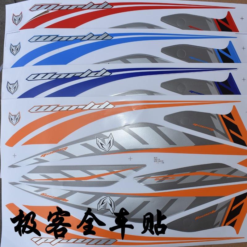 ¤✖☫極客戰狼電動車電摩配件貼畫全車貼花裝飾貼紙新款改裝防水款
