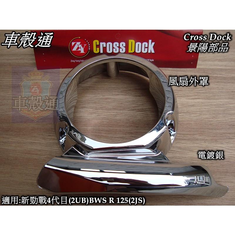 [車殼通]四代戰 新勁戰4代125 BWS R125 電鍍銀 風扇外罩 Cross Dock景陽部品