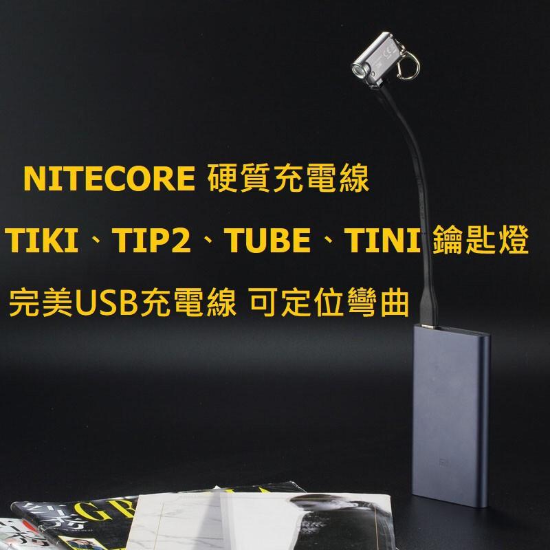 【電筒發燒友】NITECORE 硬質充電線 TIKI、TIP2、TUBE、TINI 鑰匙燈充電線 可定位可彎曲