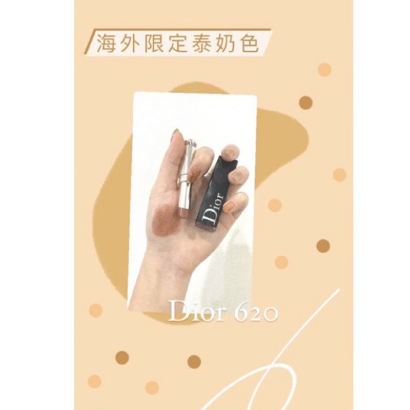 Dior 620 唇釉