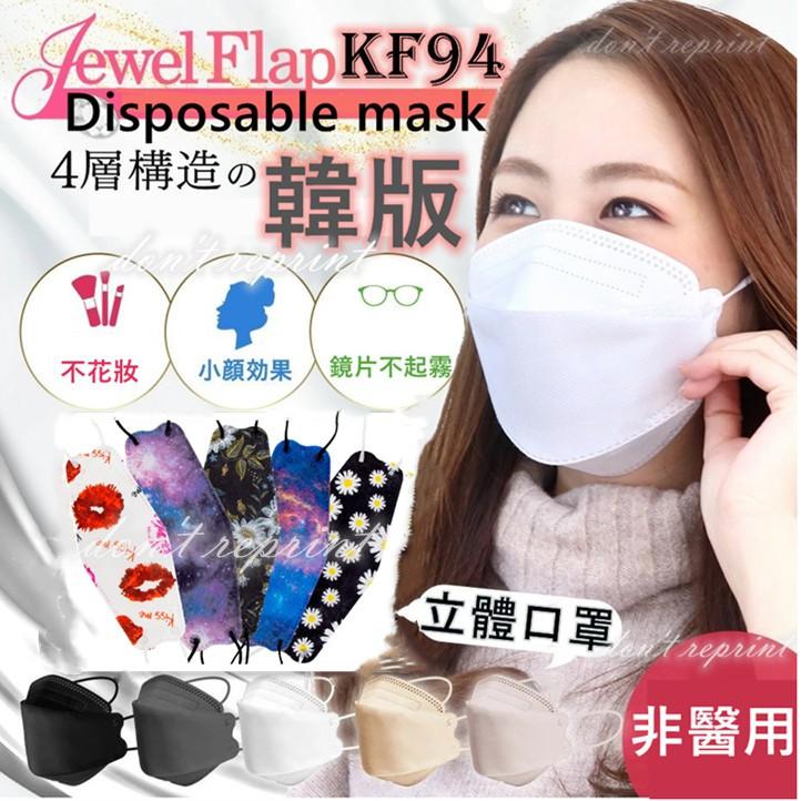 A 韓版KF94 魚形口罩 魚型口罩 3D立體口罩 口罩 成人口罩 折疊口罩 KF94口罩 印花口罩 韓國口罩 KF94