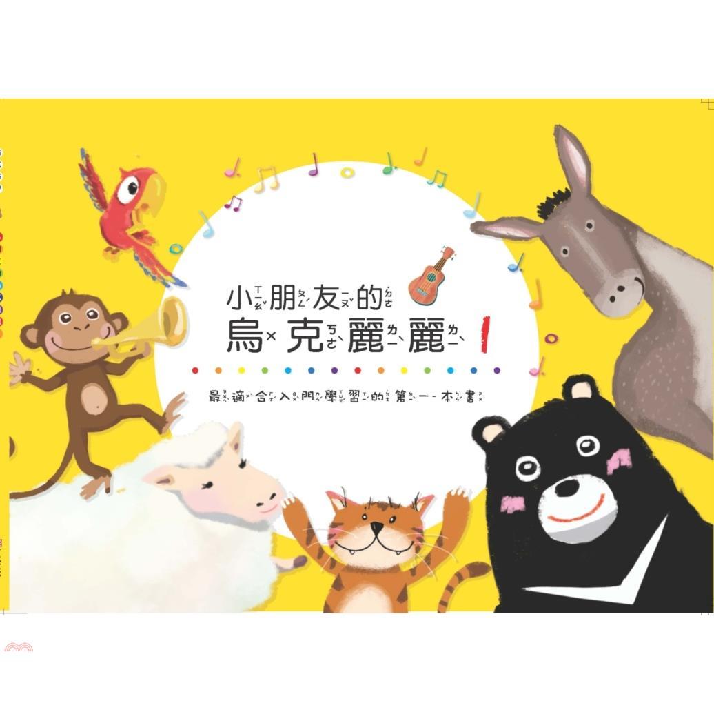《布克文化》小朋友的烏克麗麗01:最適合入門學習的第一本書[9折]