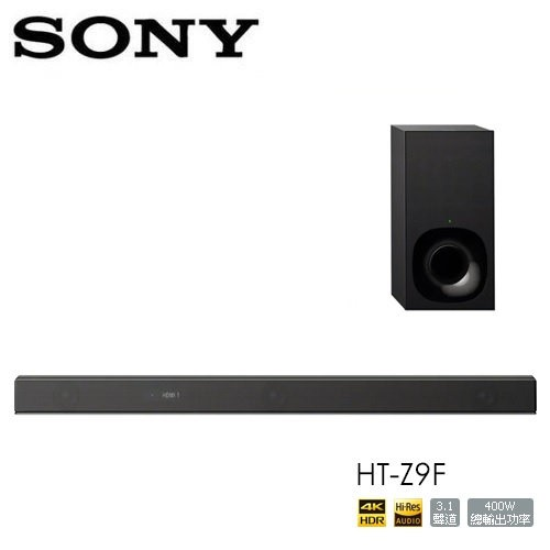 SONY HT-Z9F SOUNDBAR 3.1聲道 單件式環繞音響 公司貨 保固一年【領券再折】