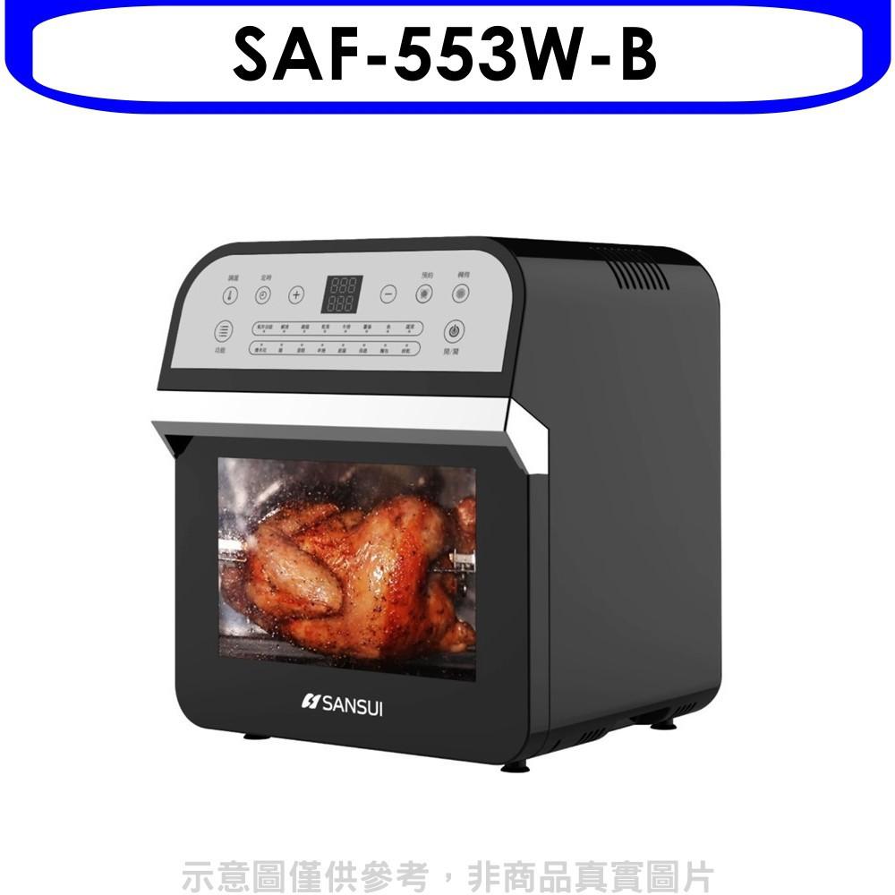 SANSUI山水【SAF-553W-B】贈烤箱配件組(轉籠串燒組)黑色烤箱 分12期0利率《可議價》