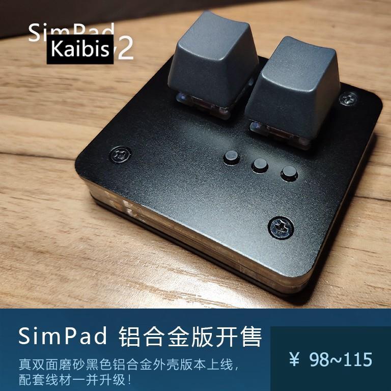 ❤特價下殺❤【SimShop】SimPad v2 - osu! OSU 鍵盤 觸盤 機械 音游 復讀