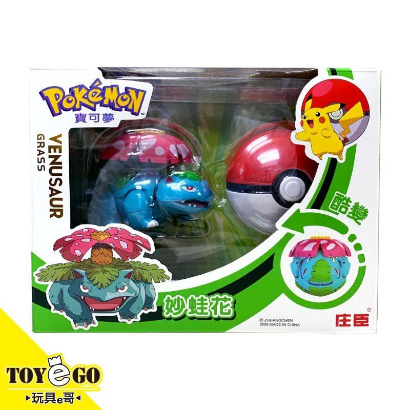 精靈寶可夢 Pokemon 變形系列 妙蛙花 寶貝球 酷變 庄臣 正體中文代理版 玩具e哥71745