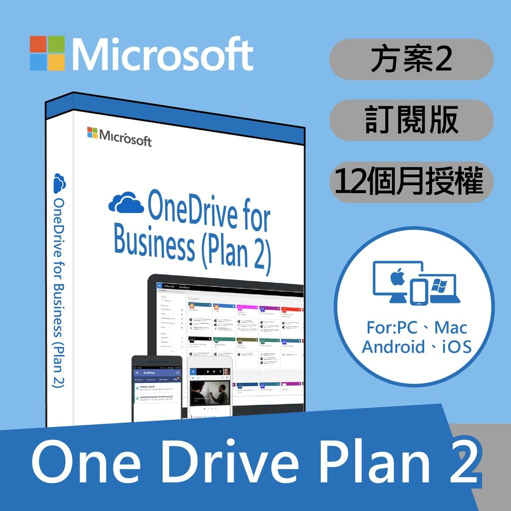 微軟正版 OneDrive for Business Plan 2 / 12個月訂閱