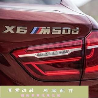 🔥現貨🔥 高規格 BMW 字標 側標 m標 車標 X6 M550d X5 50D M50D 550 M POWER 桃園市