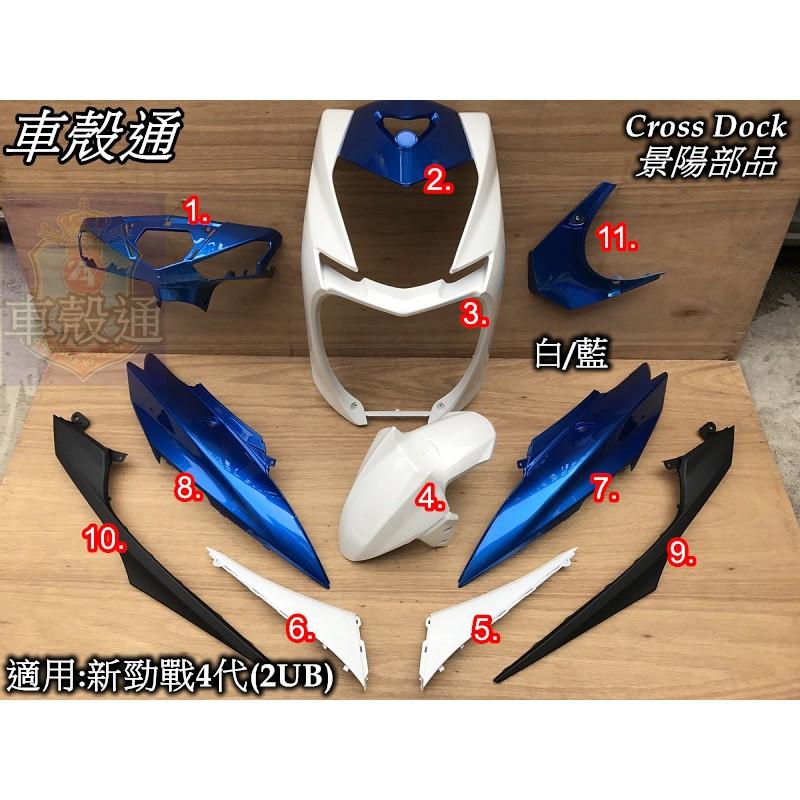 [車殼通]四代戰 新勁戰4代125 白/藍  烤漆件11項 Cross Dock景陽部品
