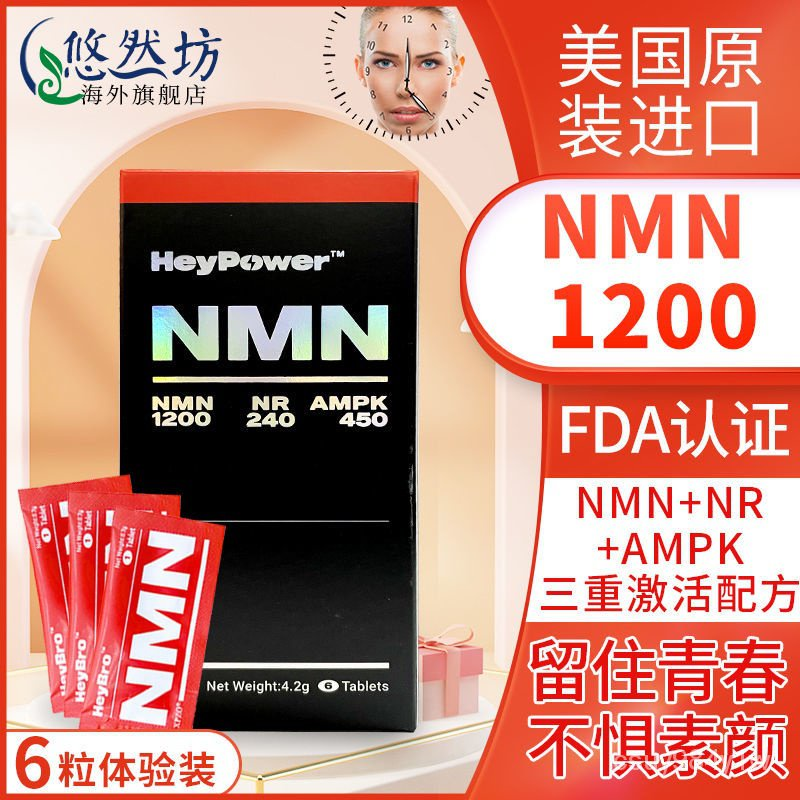 【體驗裝6粒】美國HeyPower煙酰胺單核苷酸NMN1200nmnHPNAD+ 8S5X