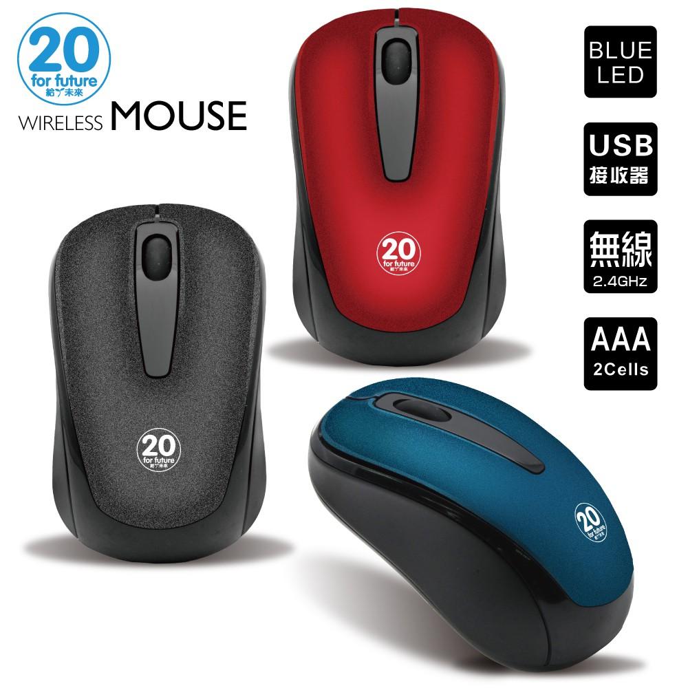20 for future 無線滑鼠(三色任選) (黑紅/黑藍/黑灰)