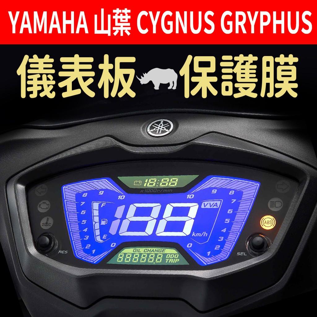 【買1送2】 YAMAHA 山葉 CYGNUS GRYPHUS 勁戰六代 6代勁戰 儀表板保護犀牛皮 儀表貼 保護貼